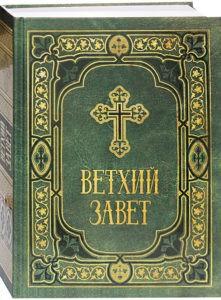https://t-hram.ru/vethij-zavet/