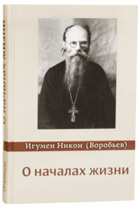 О началах жизни Никон (Воробьев), игумен