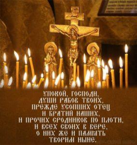 Во имя Отца и Сына и Святаго Духа. Аминь. «Кто молится за умерших, тот на перед себе ходатайствует жизнь и спасение», — так говорил святитель Иоанн Златоуст.