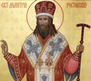 Дими́трий, митрополит Ростовский