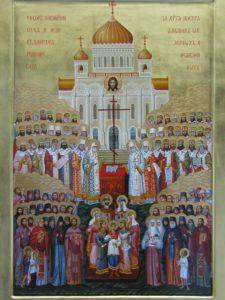 Собора новомучеников и исповедников Российских