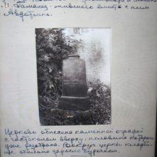 С северной стороны храма могила Гамалеи С.И.