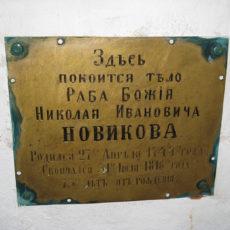 табличка Новикову Н.И.
