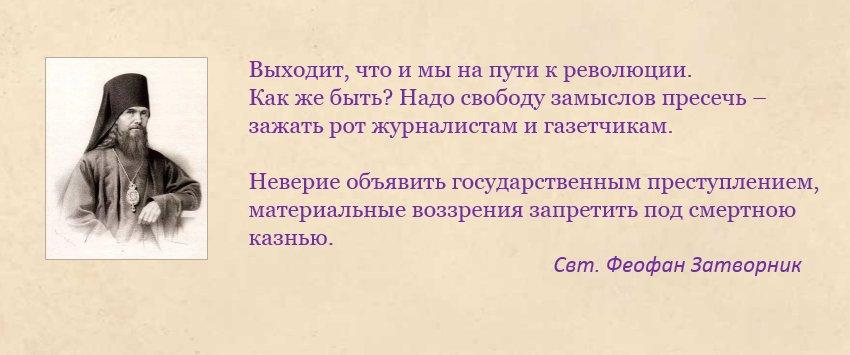 Феофан Затворник(Вышенский)